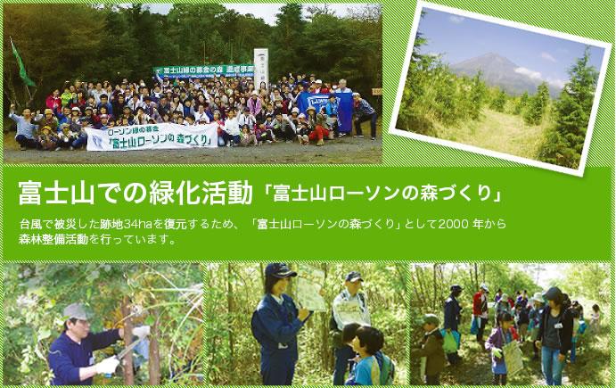 富士山での緑化活動「富士山ローソンの森づくり」