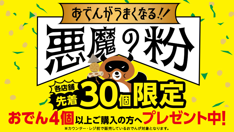 http://www.lawson.co.jp/lab/tsuushin/art/__icsFiles/afieldfile/2019/09/23/20190924_akumanokona_g.jpg
