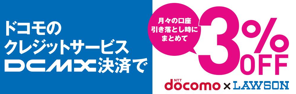 NTT docomo×LAWSON DCMX