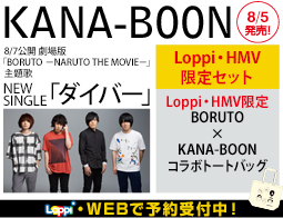 KANA-BOON NEW SINGLE「ダイバー」