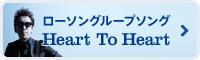 ローソングループソング Heart To Heart