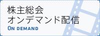 株主総会 オンデマンド配信