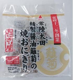 onigiri gazou 280
