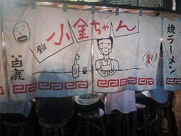 小金ちゃん暖簾(小)