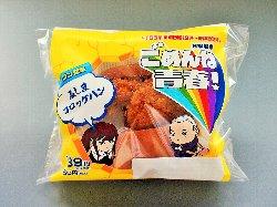 みしまコロッケパンパッケージ1